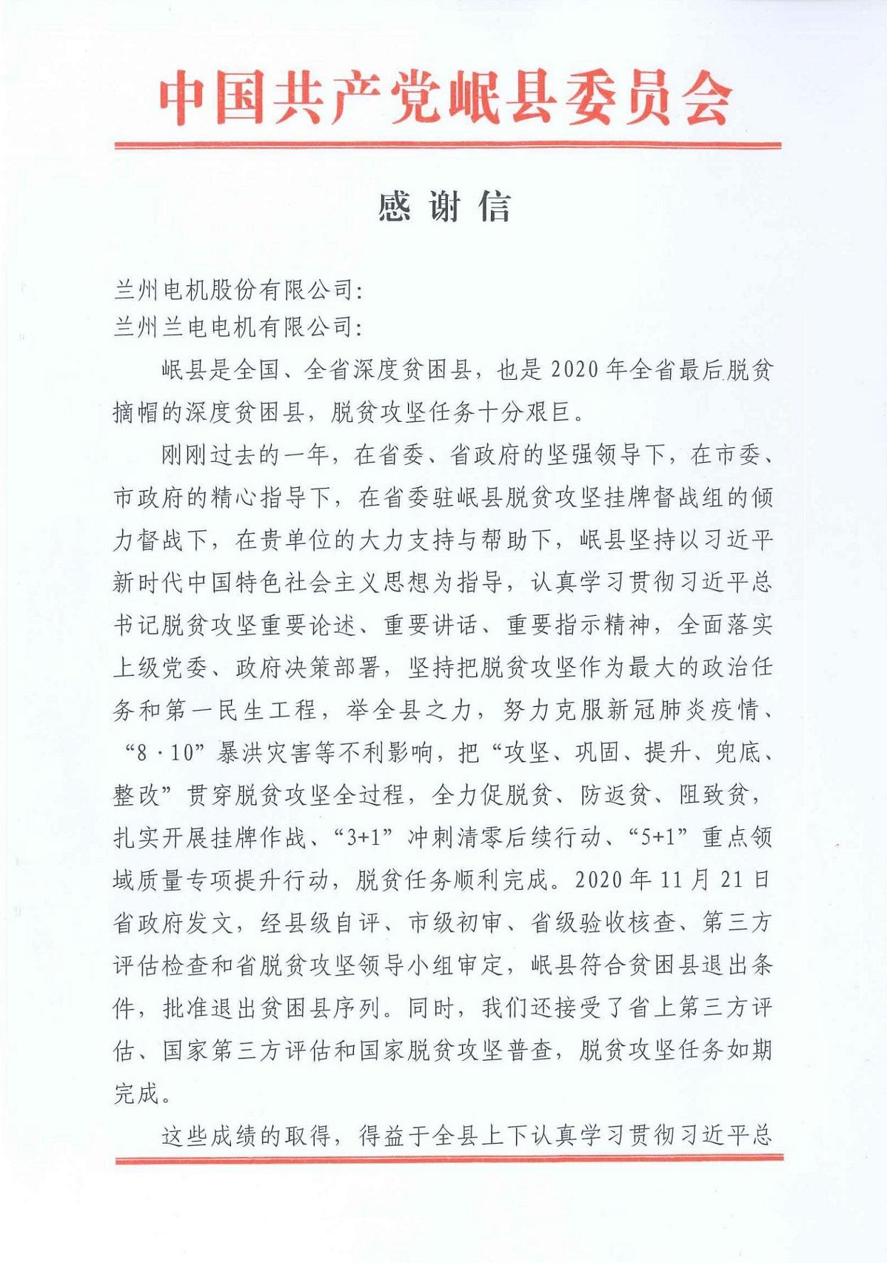 真心帮扶办实事 情系群众解民忧  —岷县县委县政府为兰电公司送来锦旗和感谢信