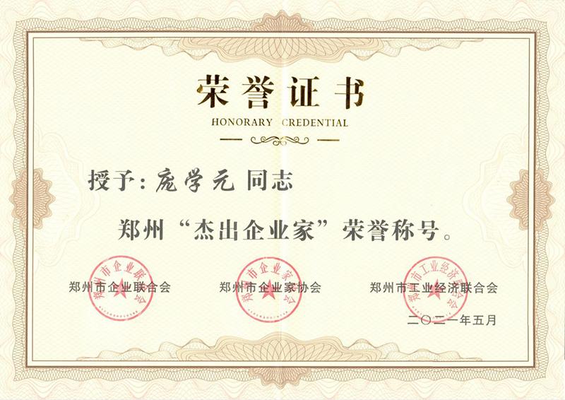 """大信庞学元董事长被评为郑州""""杰出企业家"""""""