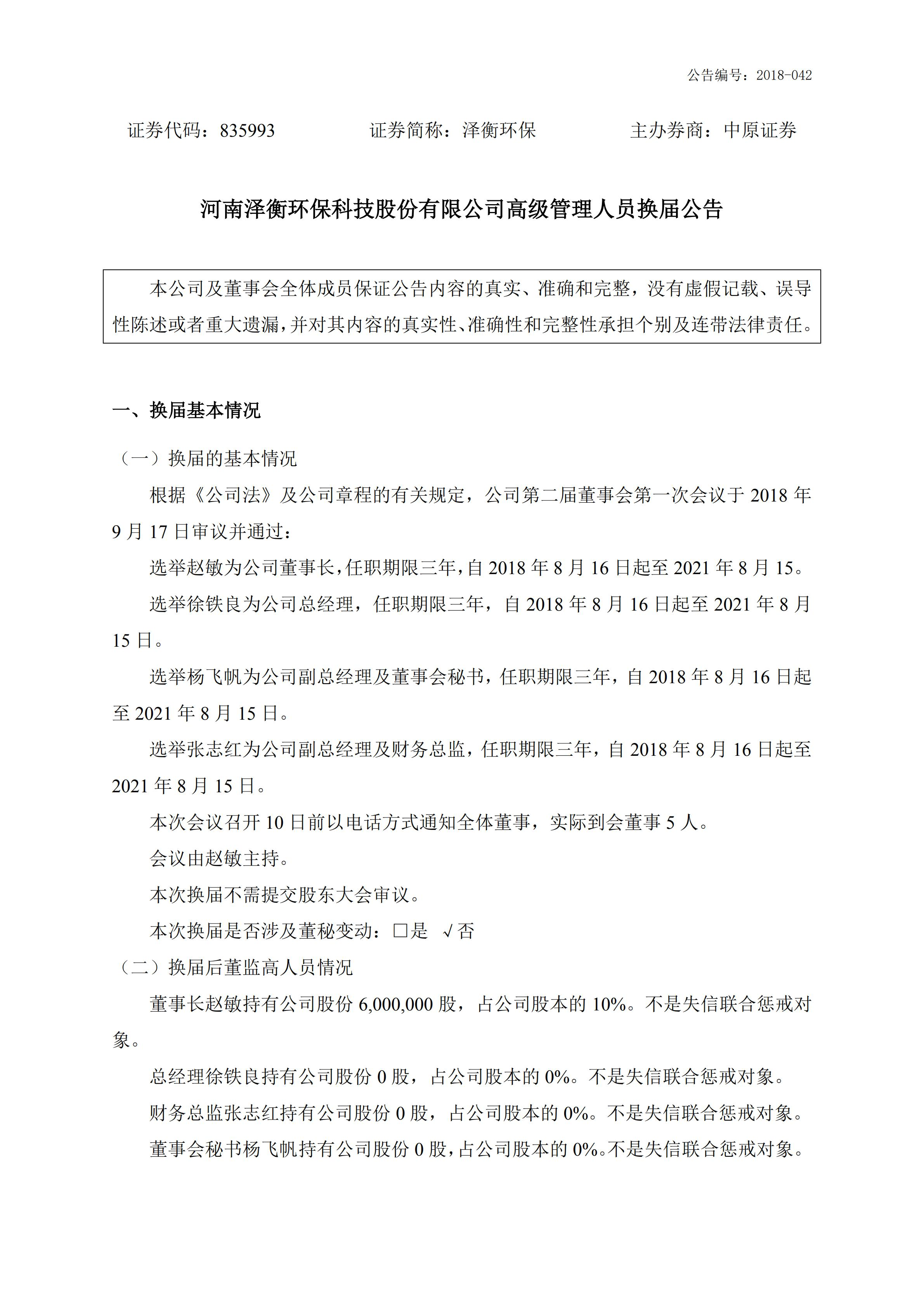 河南香蕉app下载视频污環保科技股份有限公司高級管理人員換屆公告