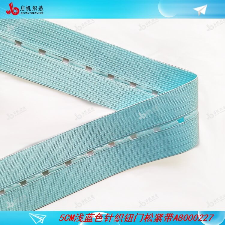 5CM light blue knitted button elastic