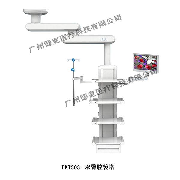 DKTS03 雙臂腔鏡塔