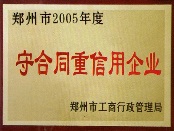 2005年守合同重信用企业