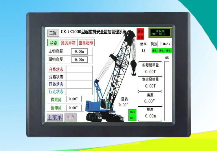 流動式起重機安全監控管理系統