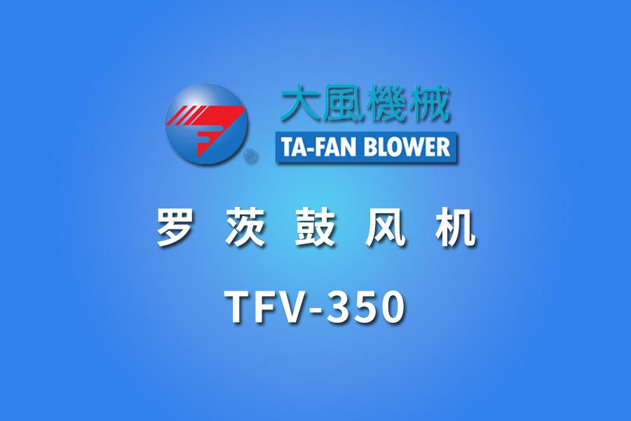 TFV-350