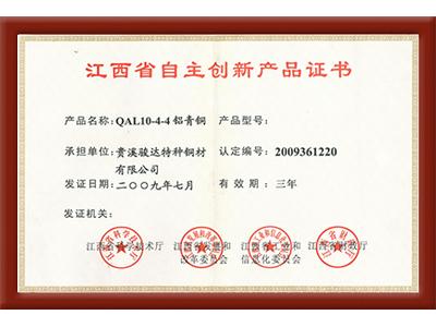江西自主創新產品證書