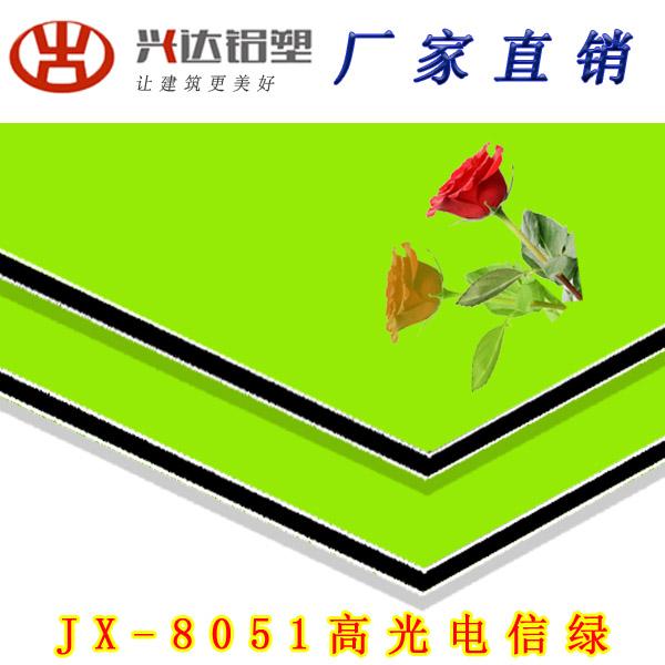 JX-8051 高光電信綠