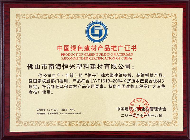 中國綠色建材產品推廣證書