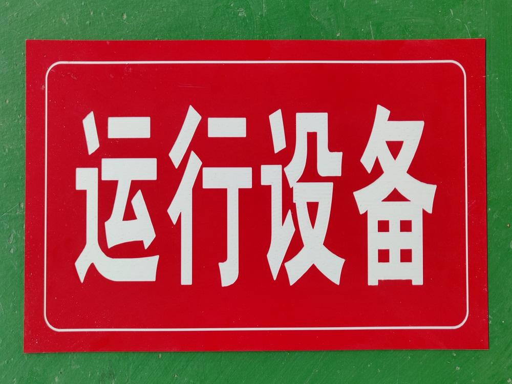 雕刻標識牌