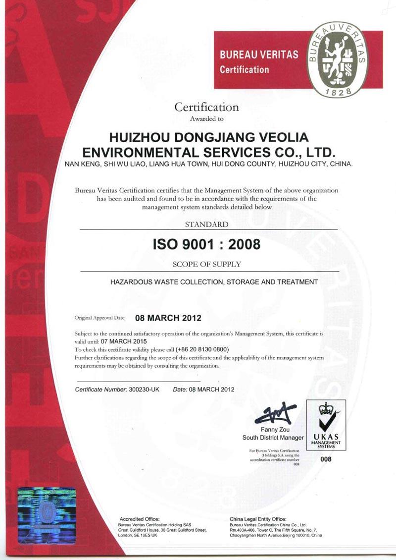 ISO:9001  2008  英文版