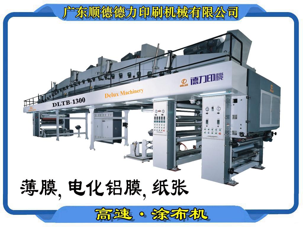 薄膜電化鋁膜紙張涂布機