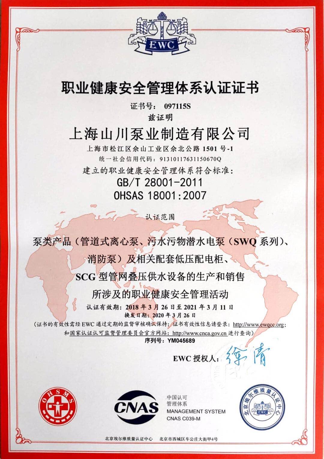 上海山川泵業制造有限公司 職業健康安全管理體系