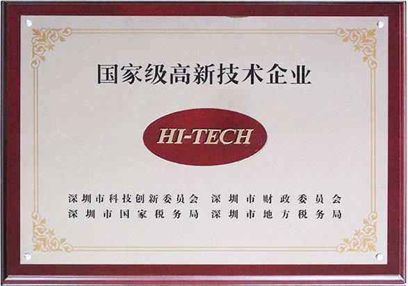 國家級高新技術企業