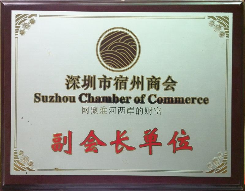 深圳市宿州商會副會長單位