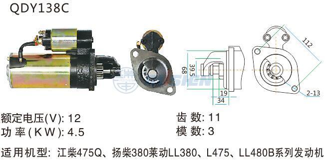 型号:QDY138C