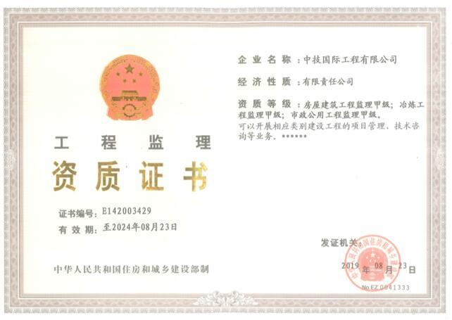 02.工程監理甲級