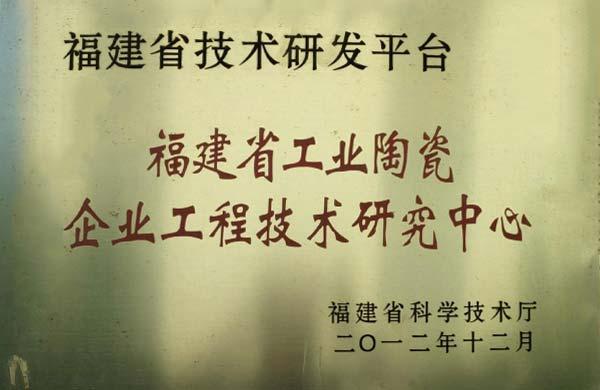 福建省工业陶瓷企业工程技术研究中心