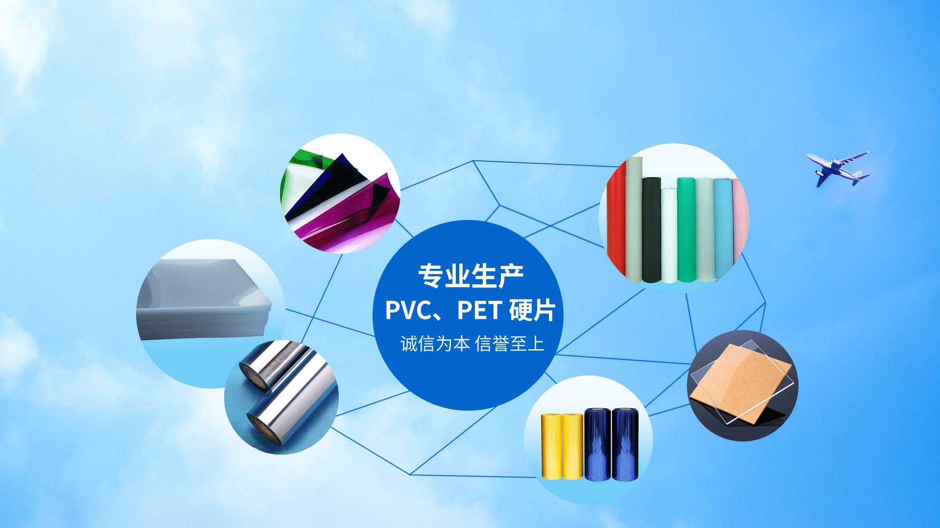 1專業生產PVC\PET硬片