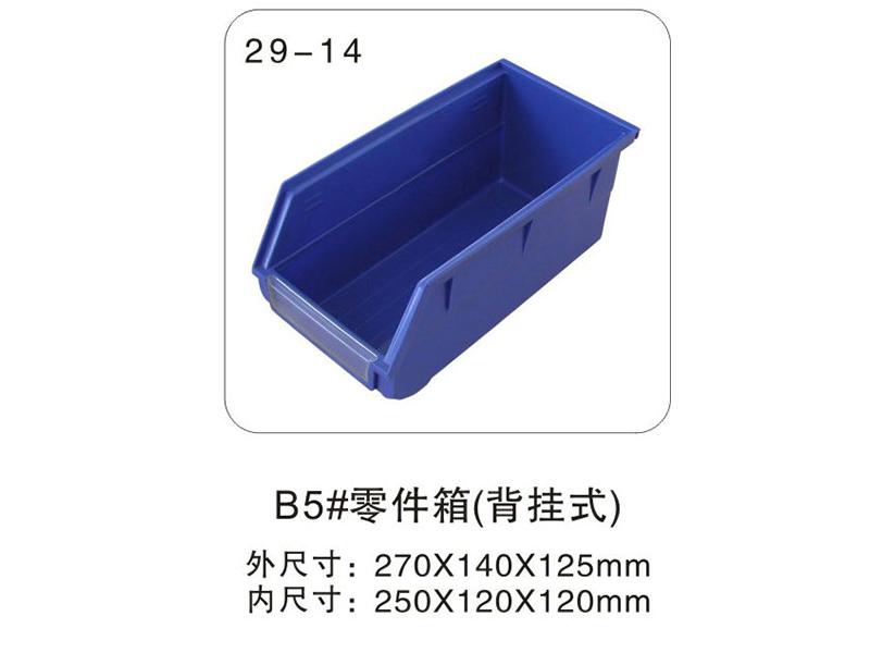 29-14-B5#零件盒