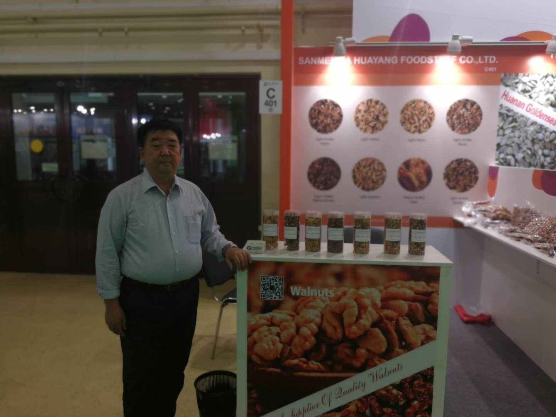 2018年国际食品展览会开幕 华阳食品有限公司应邀参展