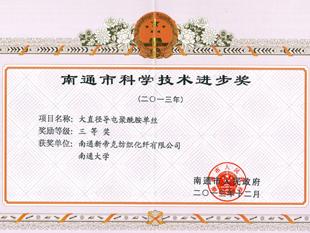 南通科技進步獎4