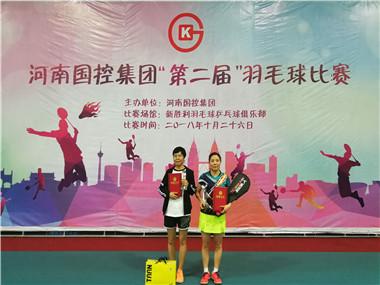 在国控系统羽毛球比赛中取得好成绩