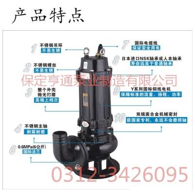 40WQ12-15-1.5潛水污水泵