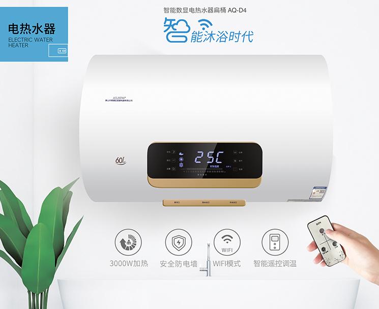 智能數顯恒溫遙控電熱水器扁桶AQ-D4