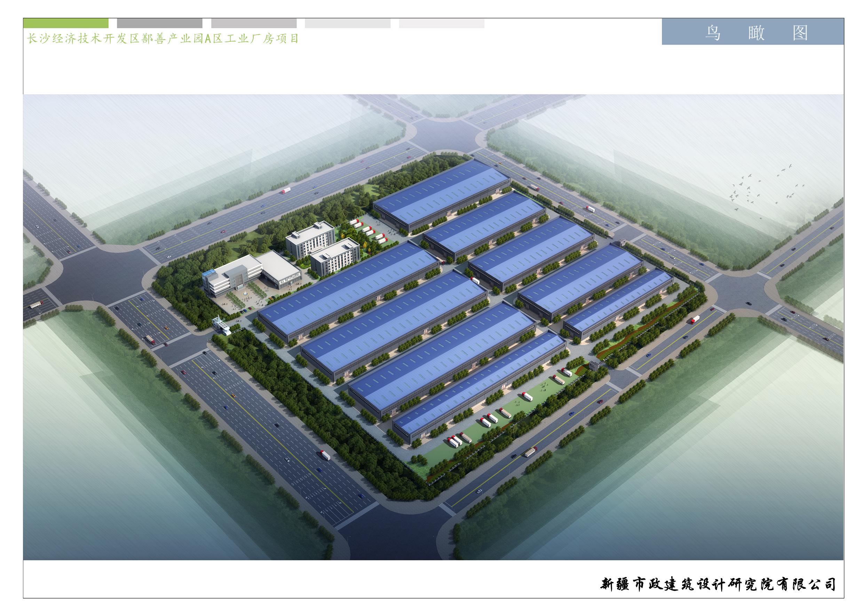 長鄯產業園