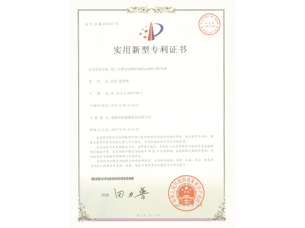 Patent certificate for fixed rotary soot blowers for large power station boilers