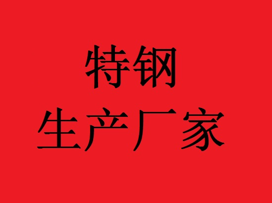 華宇特鋼有限公司