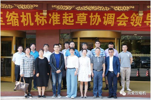 由南京尚爱主持制定的机械行业标准《吹瓶用往复活塞空气压缩机》即将颁布实施