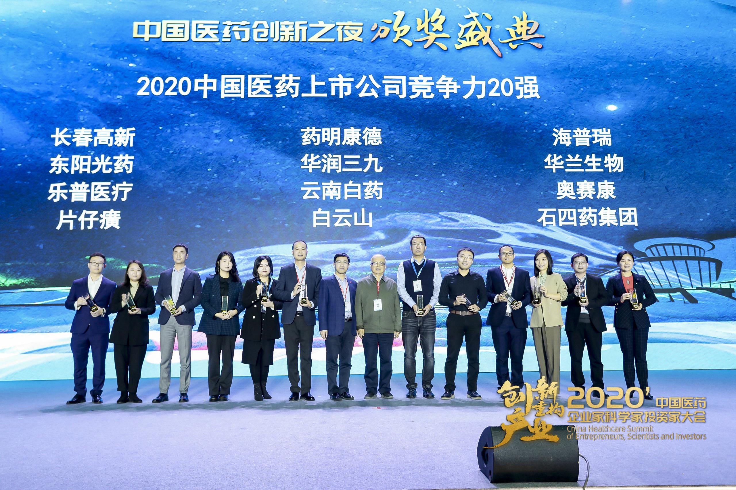 石四藥集團榮獲中國醫藥上市公司競爭力20強稱號