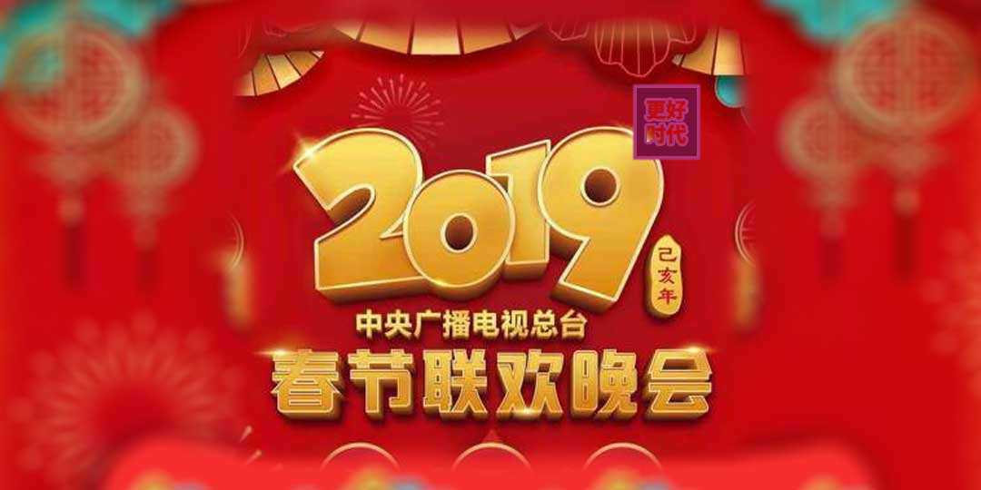Tianfa Story of the Spring Festival Gala in 2019