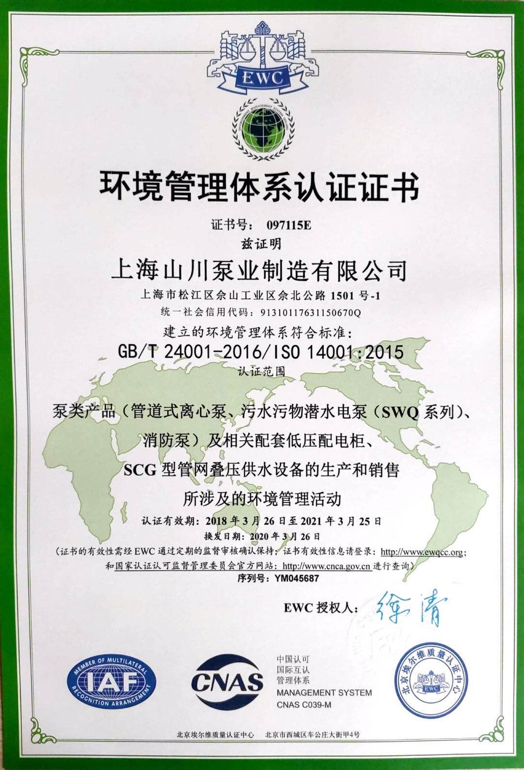 上海山川泵業制造有限公司 環境管理體系認證證書