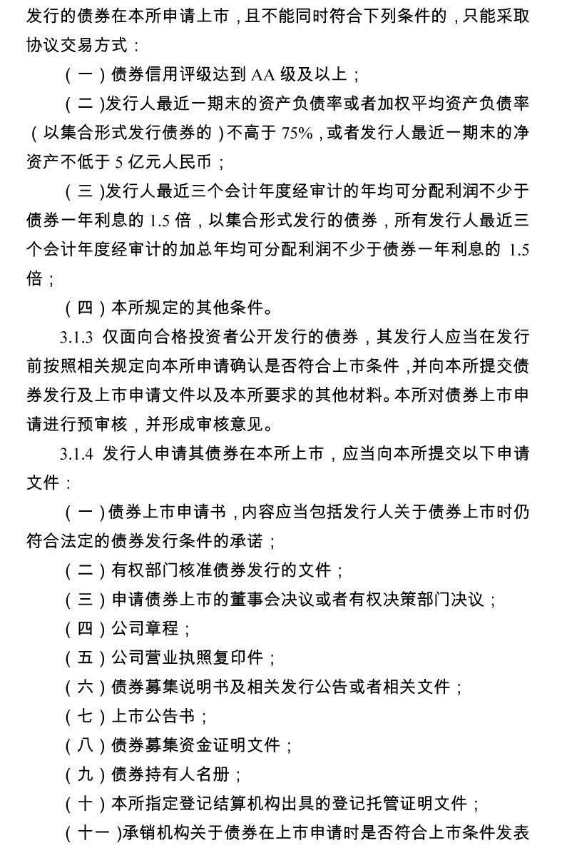 深圳证券交易所公司债券上市规则 (2015 年修订)