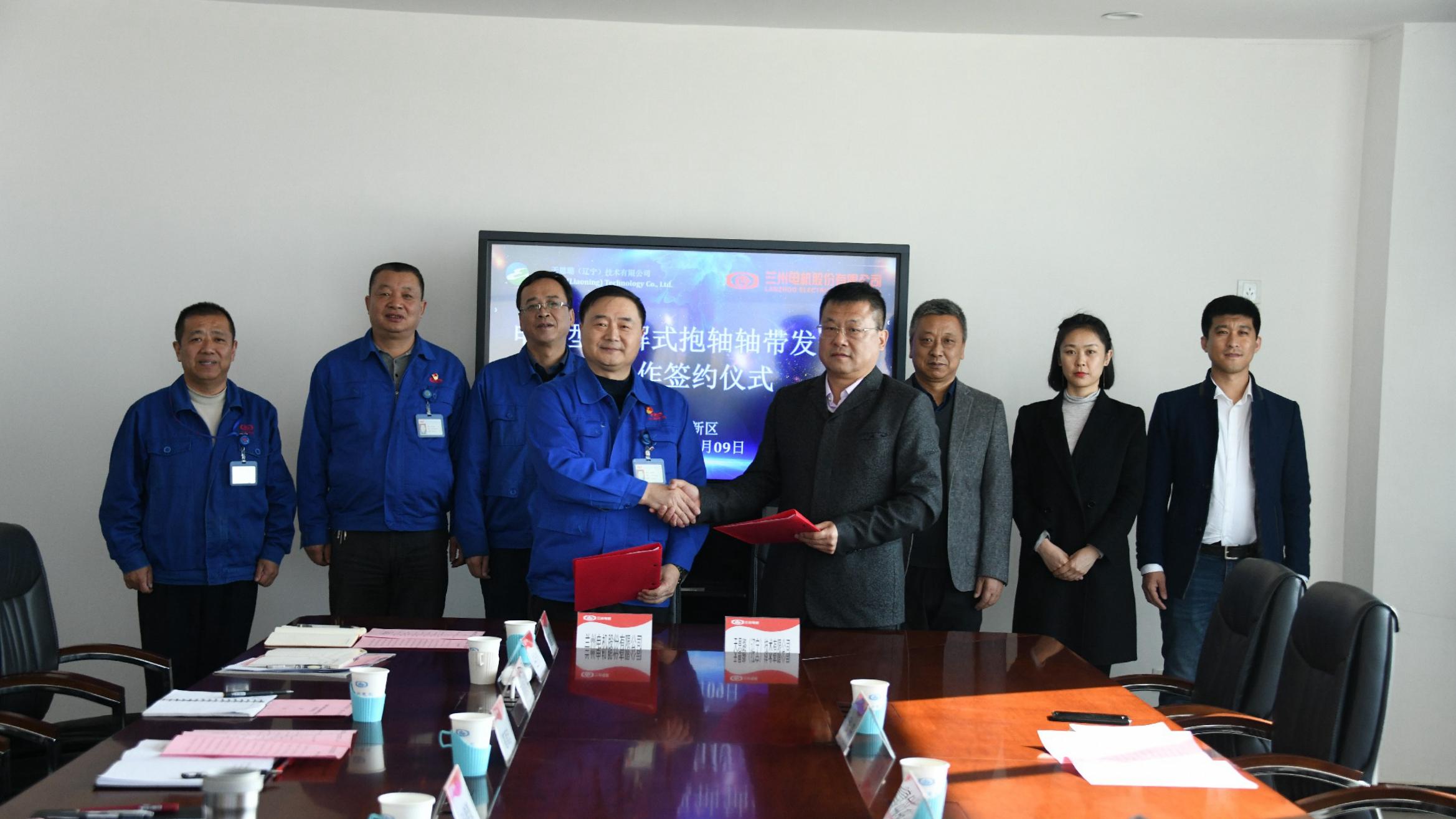 兰电股份与天恩璐技术公司签署合作协议
