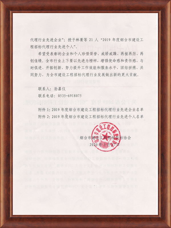 煙臺市建設工程招標投標協會文件1