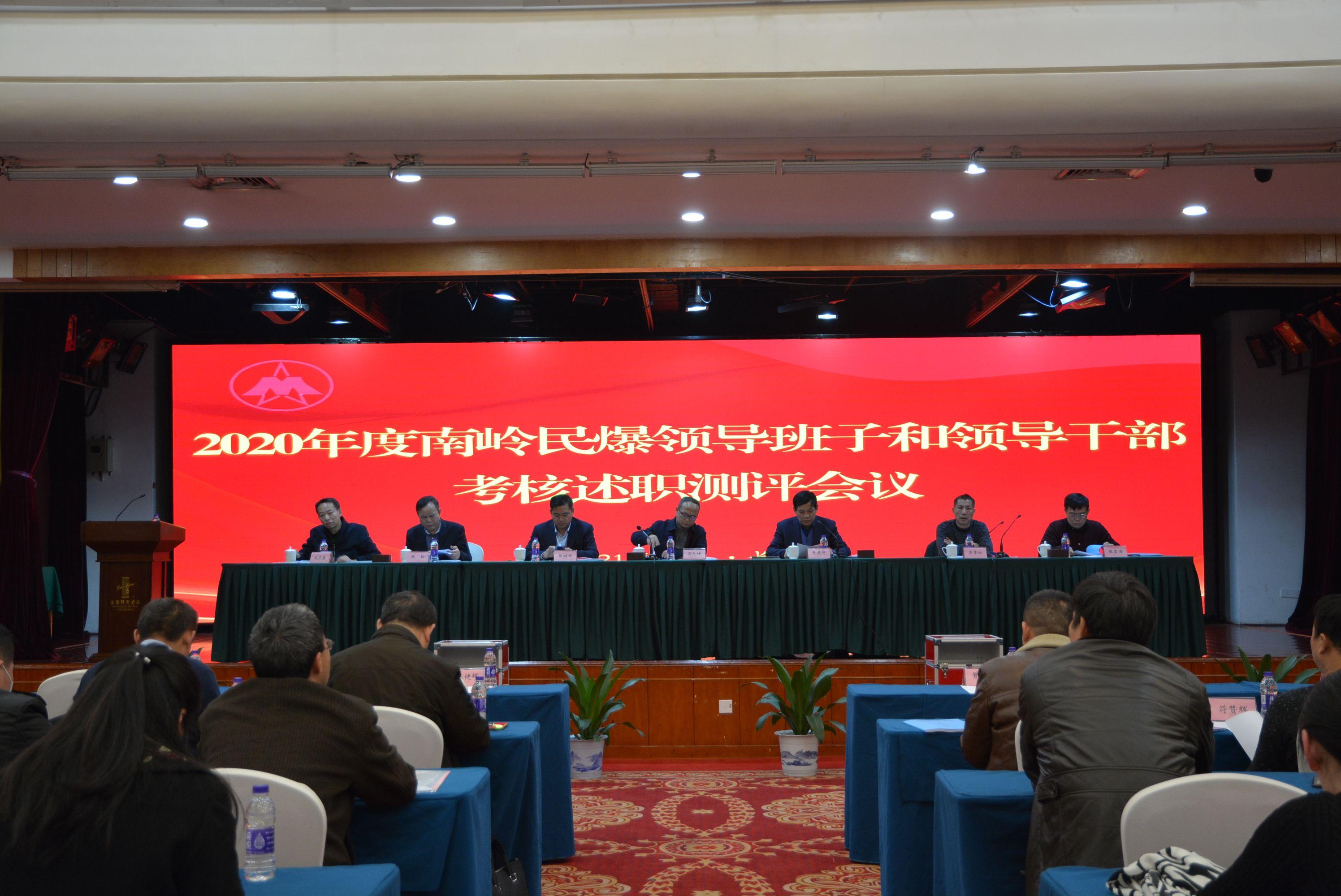 南岭民爆召开2020年度领导班子和领导干部年度考核述职测评会议