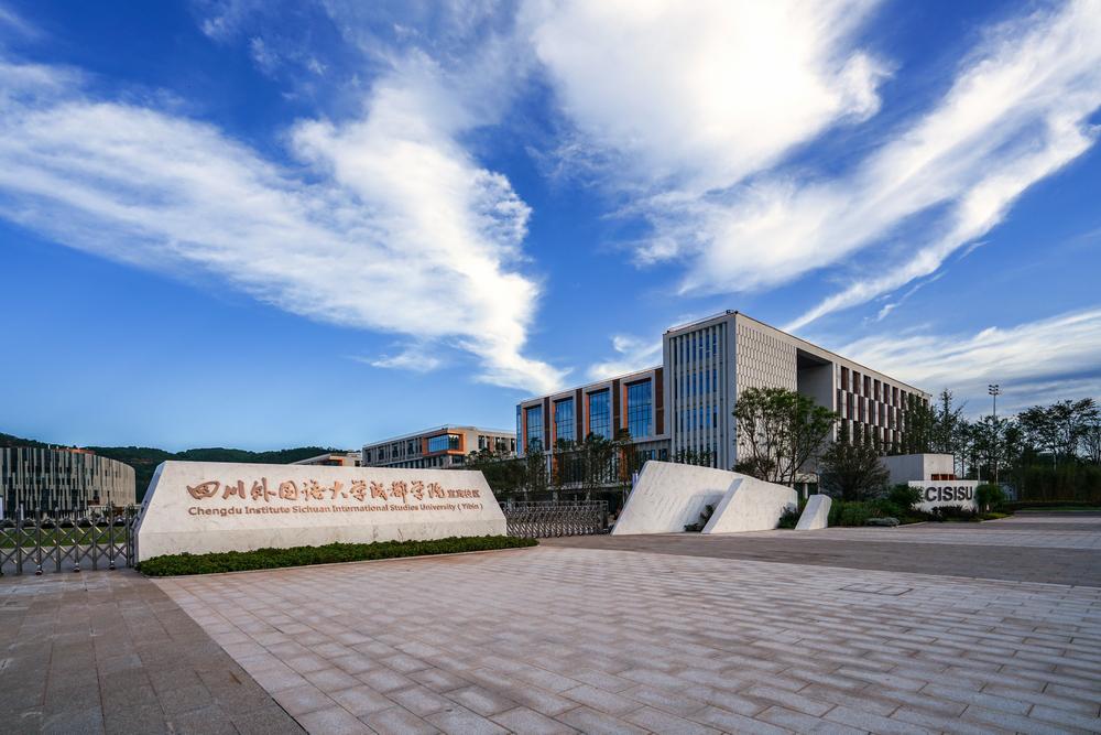 四川外国语大学成都学院宜宾校区