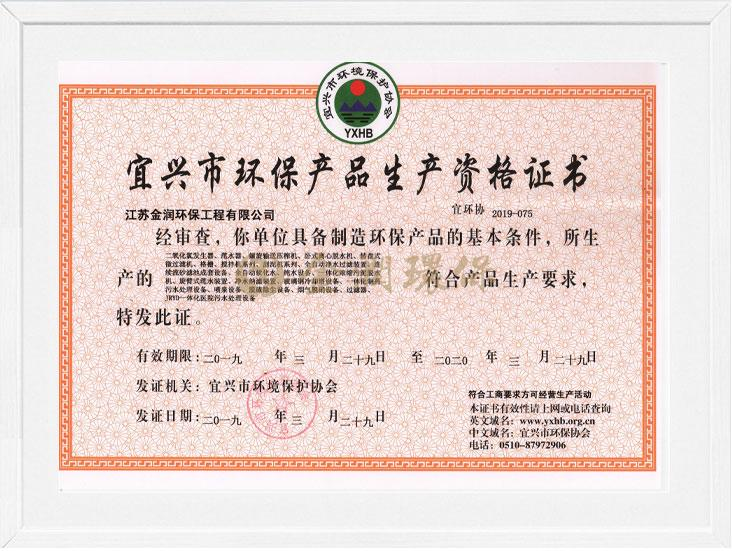 Yixing City Environmental Product Production Qualification Certificate