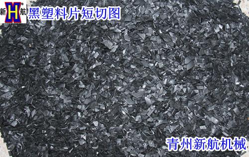 黑塑料片短切圖
