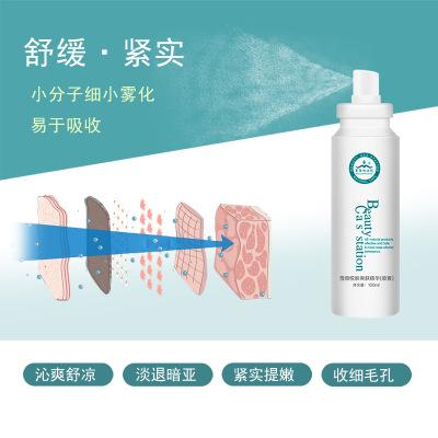 實力商家面部護膚品保濕精華爽膚水 女舒緩修護補水化妝水噴霧OEM3