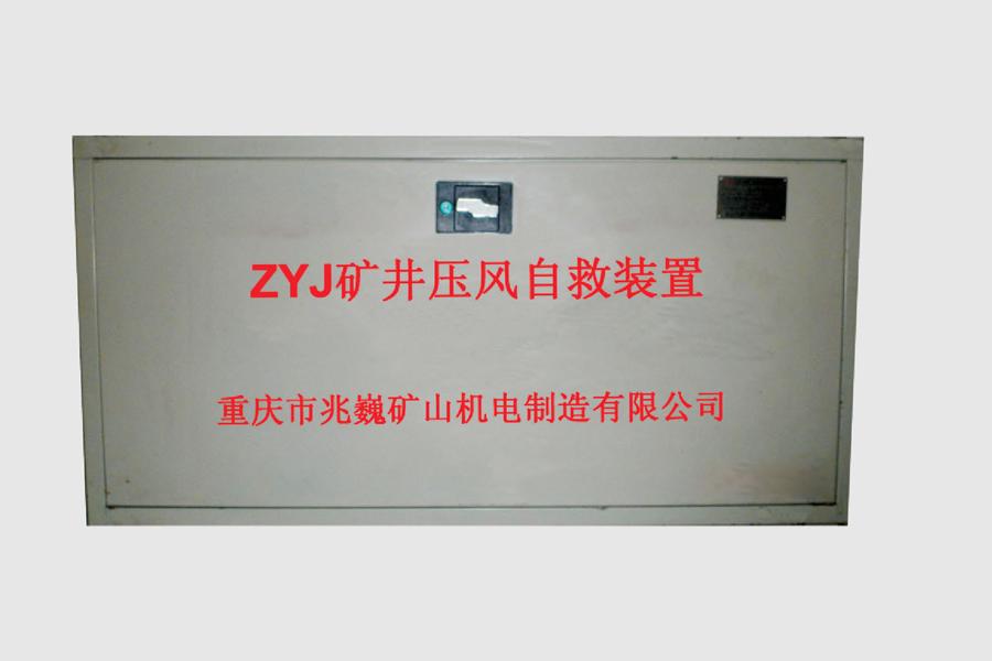ZYJ型矿井压风自救装置