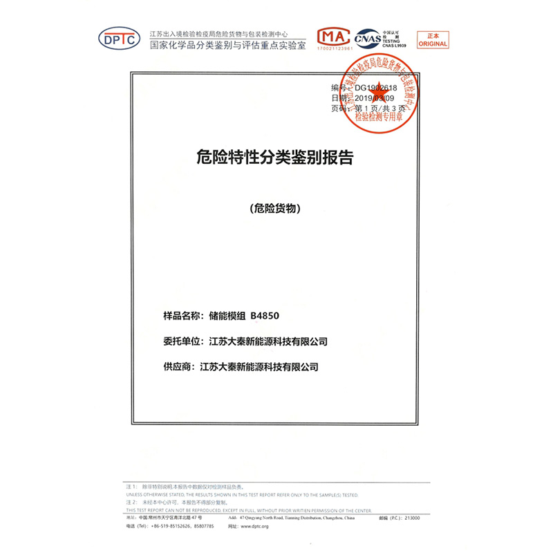 Dangerous goods classification and identification report (energy storage module b4852)