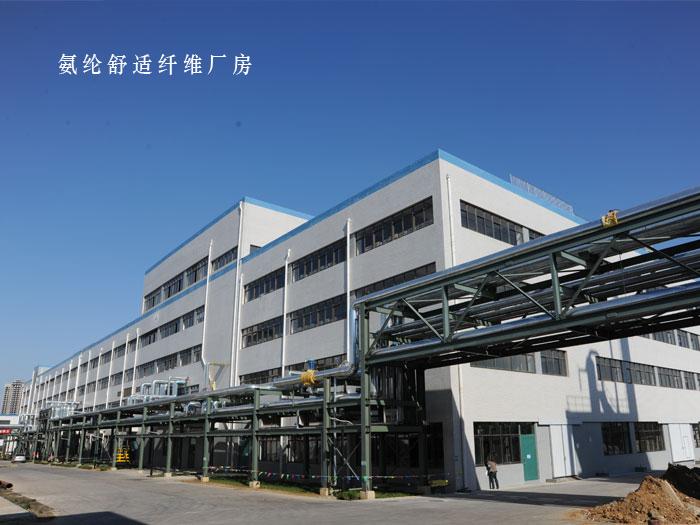 氨綸舒適纖維廠房