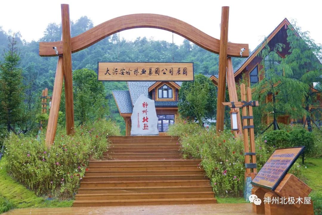 神州韦德国际网址——贵州都匀绿博会大兴安岭展园项目通过验收