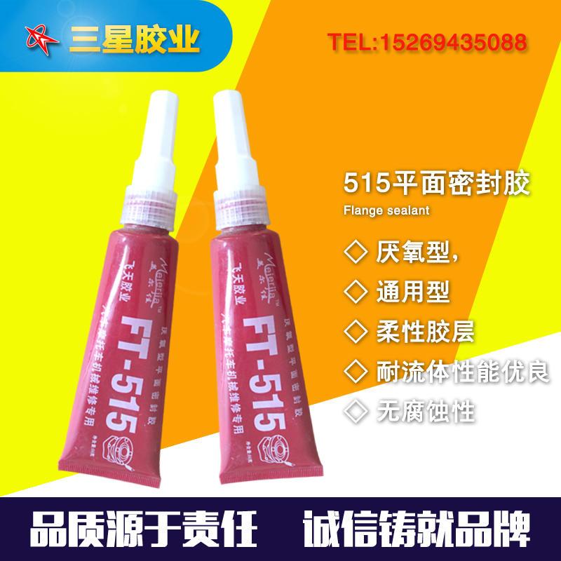 正品 515平面密封膠 通用型厭氧膠 50g平面法蘭密封劑 螺絲膠