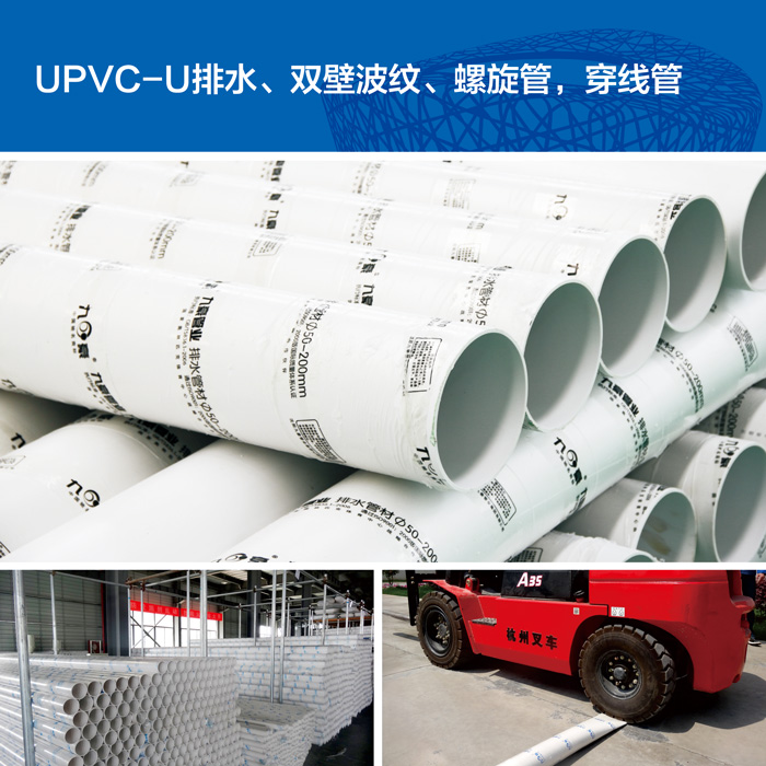 九豪PVC系列产品