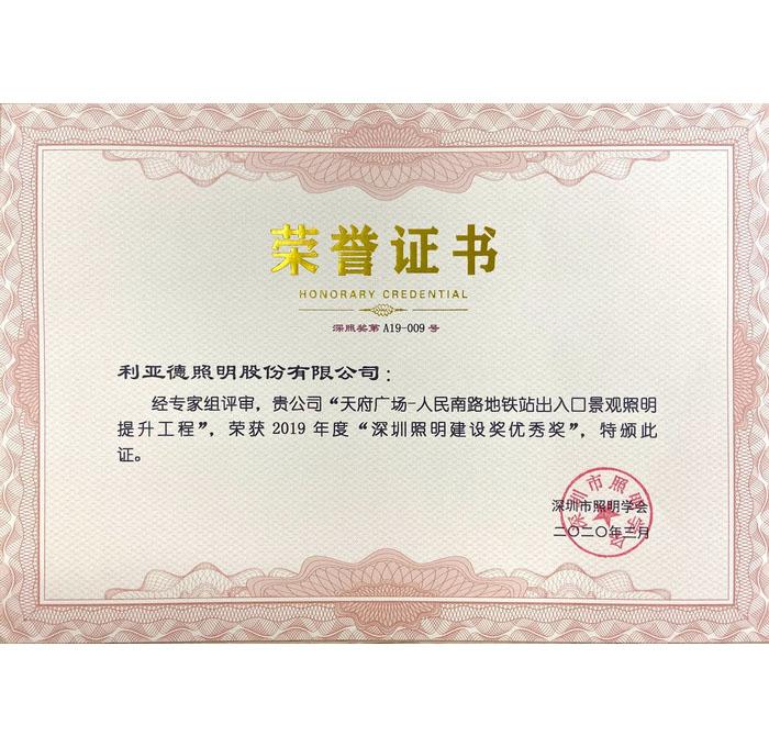 2019年度深圳照明建设奖优秀奖