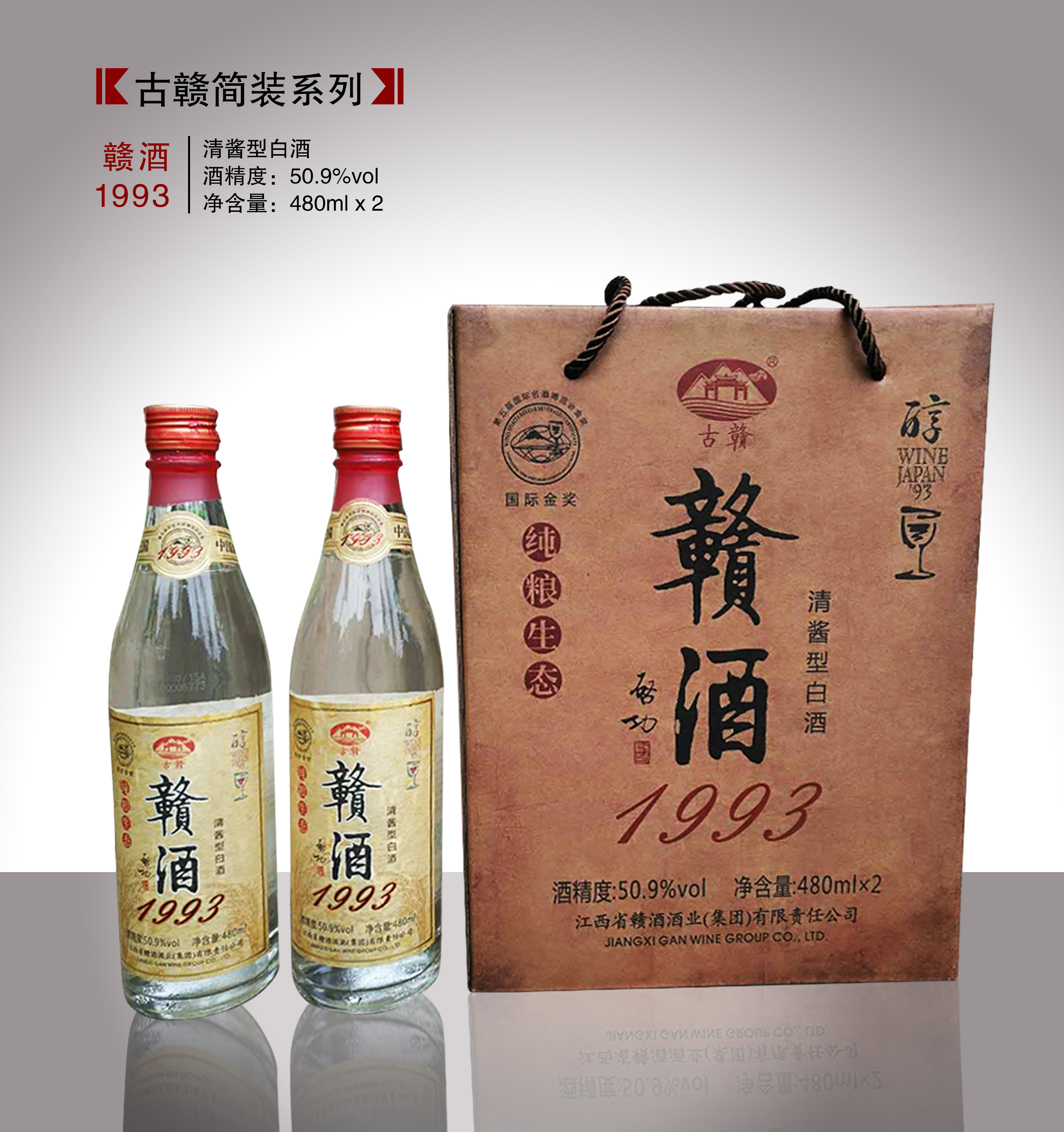 贛酒1993(光瓶)